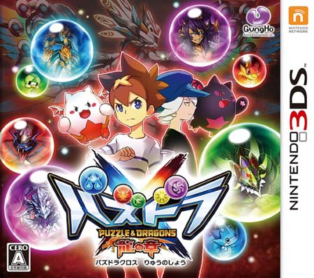 Puzzle & Dragons X: Ryuu no Shou 3DS