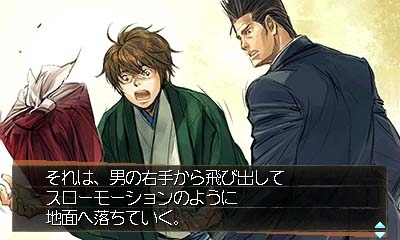 Tantei Jinguuji Saburou: Ghost of the Dusk 3DS