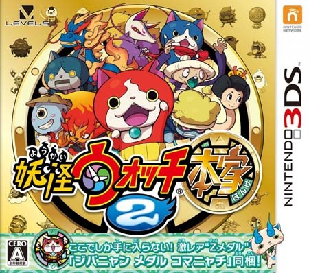 Yo-Kai Watch 2 Honke 3DS